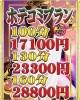 4月限定【ホテコミプラン】