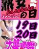 ◆美熟女記念日◆