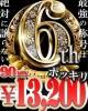 6周年大記念祭