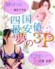 3P(さやか&まゆ)