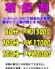 【◇◆朝姫割◆◇】