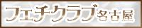スカトロ黄金【フェチクラブ】
