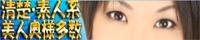 鶯谷人妻 デリヘル華恋人(カレント)
