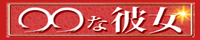 ◯◯な彼女 新宿大久保店