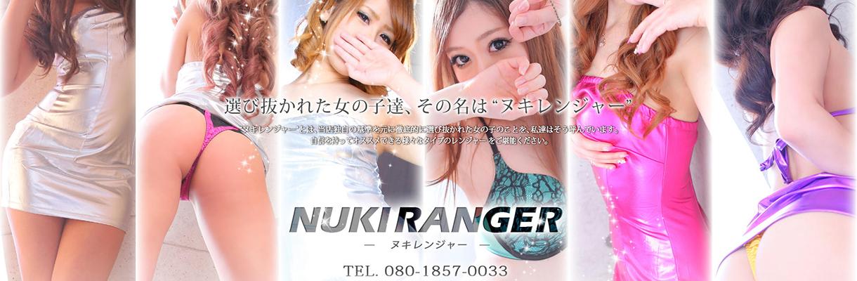 ヌキレンジャー