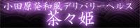 茶々姫 (チャチャヒメ)